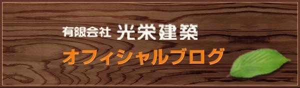 光栄建設_SP_07